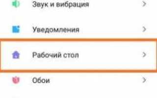 Приложение «рабочий стол miui» не отвечает