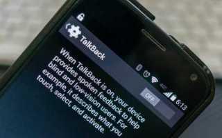 Как отключить talkback на android?