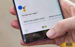 Как отключить гугл ассистент на андроид в один клик