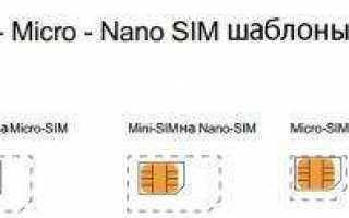 Nano sim и micro sim