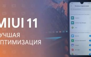 Полная оптимизация оболочки miui и смартфонов xiaomi. пошаговая инструкция по улучшению производительности всей системы